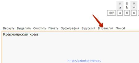 регион на русском языке переводим в транслит