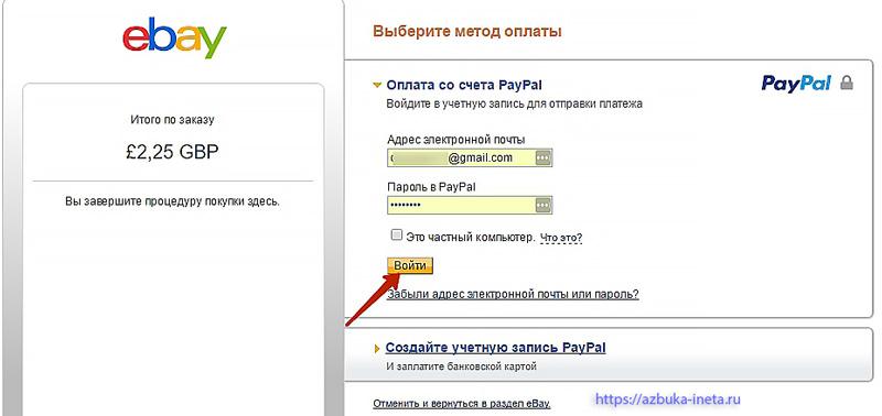входим в PayPal