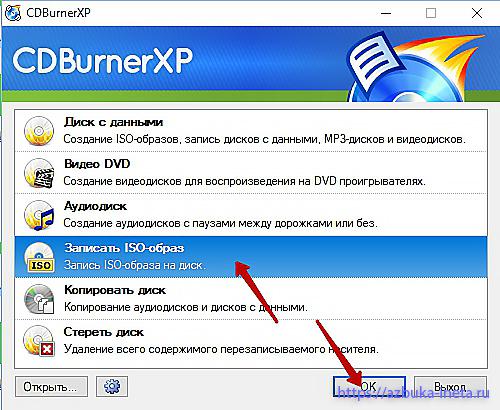 запуск программы cdburnerxp