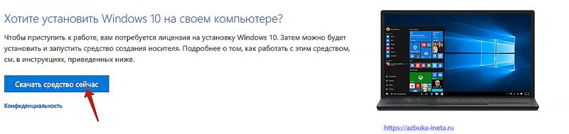 Главная страница windows