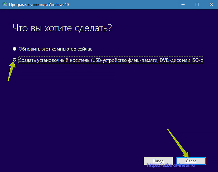 created_install_disk