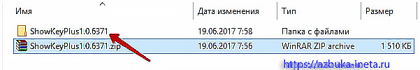 папка программы showkeyplus