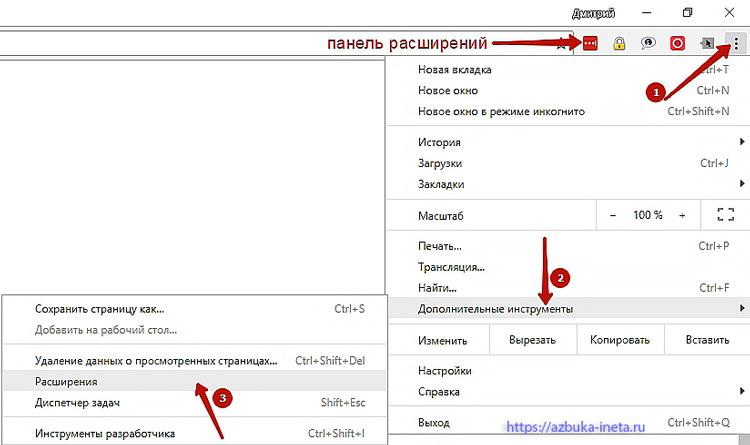 главное меню браузера