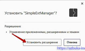 установка расширения SimpleExtManager