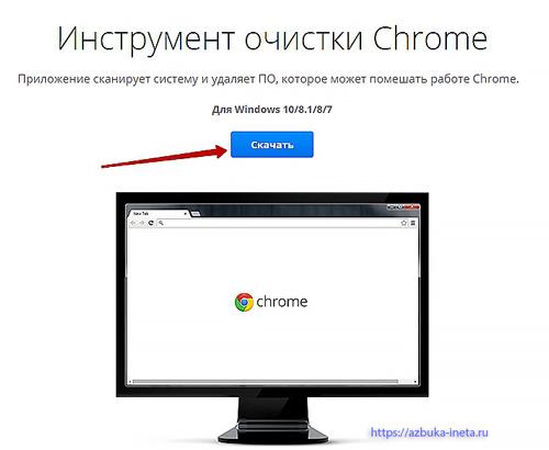 Главная страница Инструмент очистки Chrome