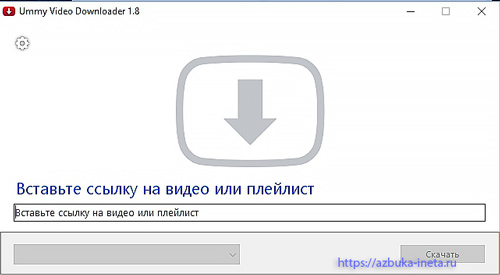 Окно программы UmmyVideoDownloader