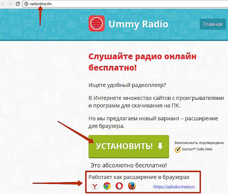 Главная страница UMMY radio