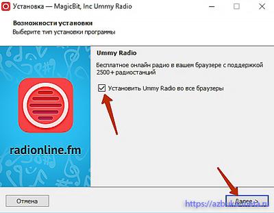 Установка радио