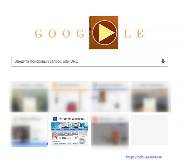 новая вкладка браузера