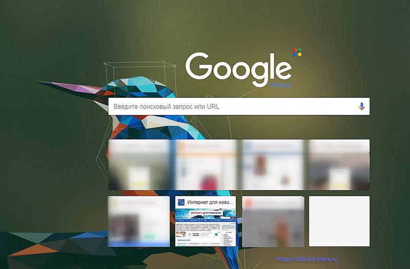 Темы для Chrome