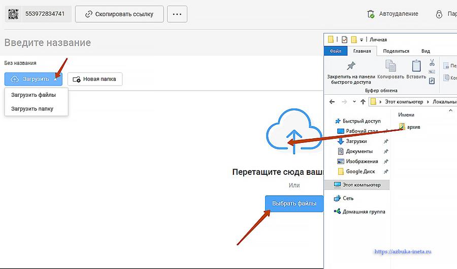Загрузка файлов на файлообменник FEX NET
