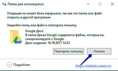 Ошибка при переносе папки Google Диска
