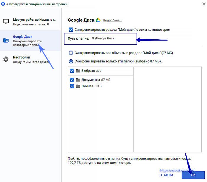 Путь к папке Google диск