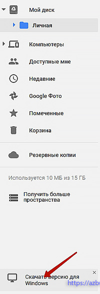 google диск для windows