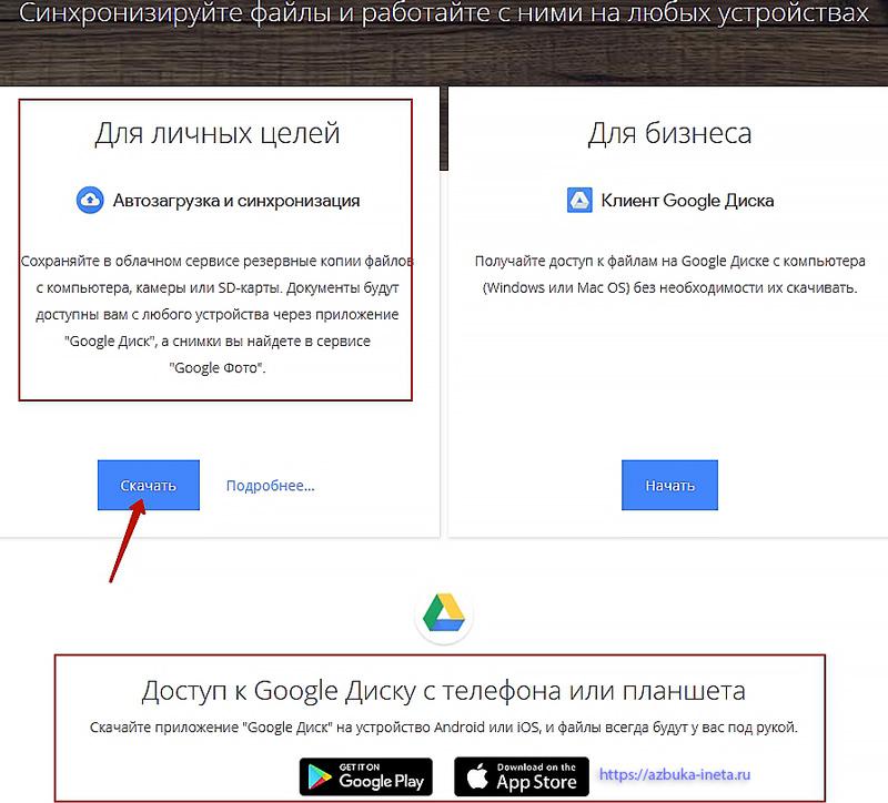ссылка google диска для windows и Android и iOS