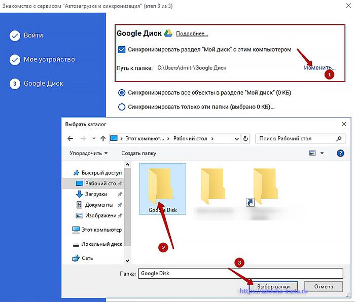 изменяем папку google диска