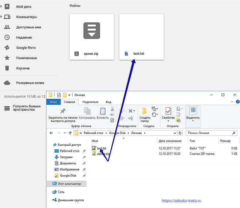 синхронизация нового файла