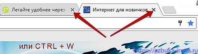 как закрыть вкладки браузера