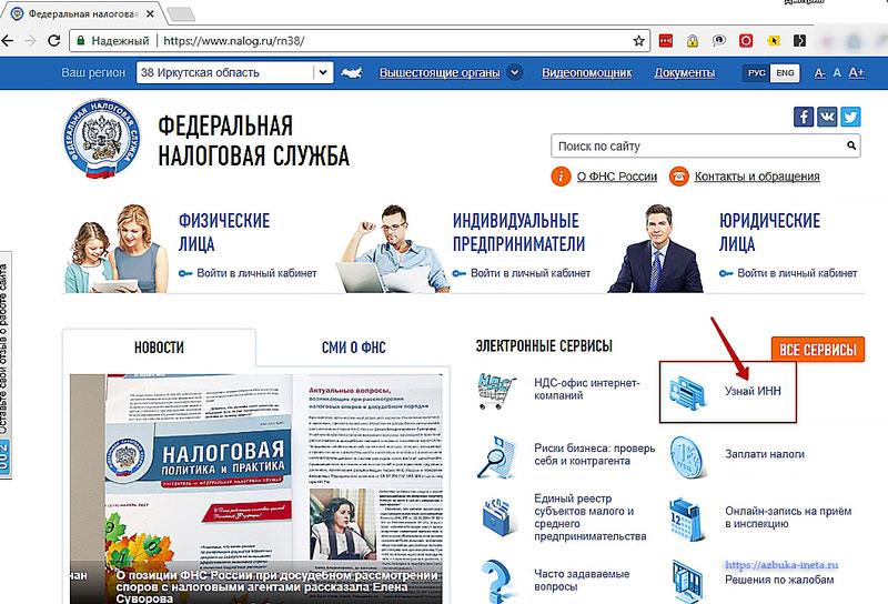 Официальный сайт ФНС
