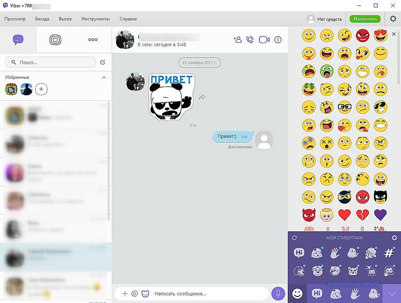 Окно программы Viber