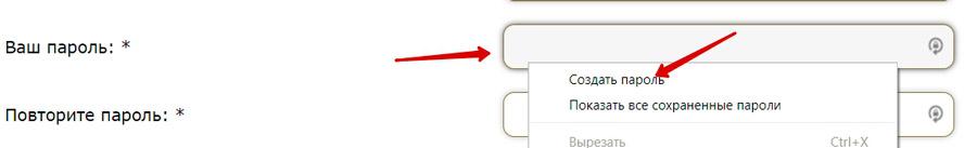 вызываем генератор пароля в google chrome