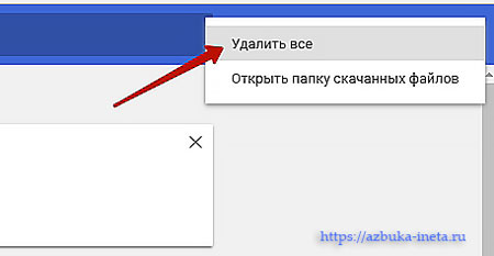 удаление списка загруженных файлов