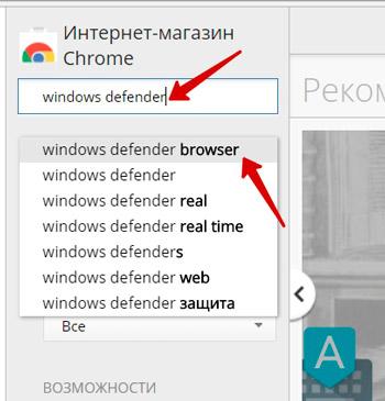 поисковый запрос Windows Defender