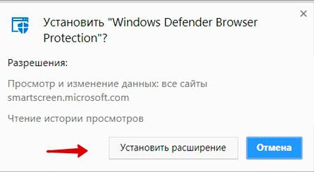 Установка Windows Defender