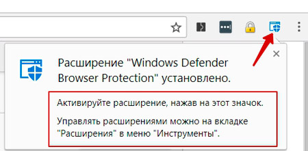 Активация Windows defender