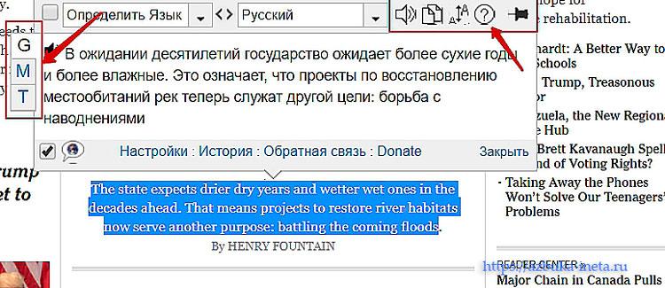 Перевод выделенного текста