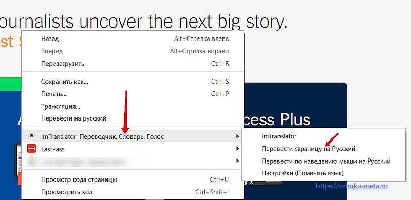 Перевод всей страницы сайта на русский язык