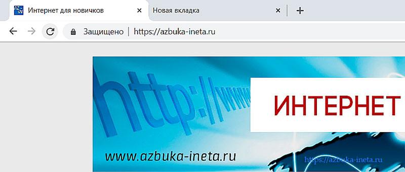 Новый внешний вид Google Chrome