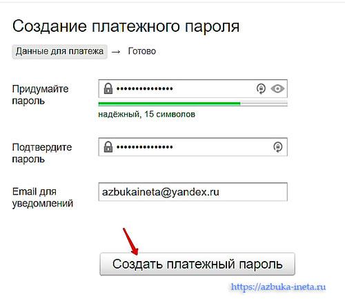 Создаем новый платежный пароль