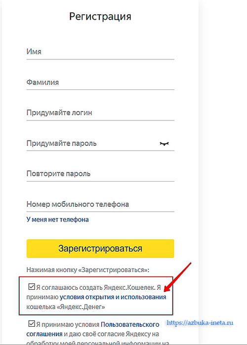 регистрация нового ящика на Яндекс