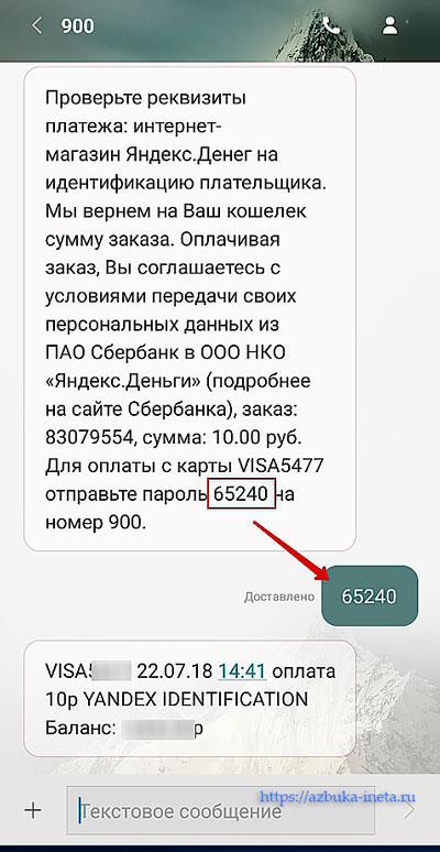 отправка пароля сбербанку