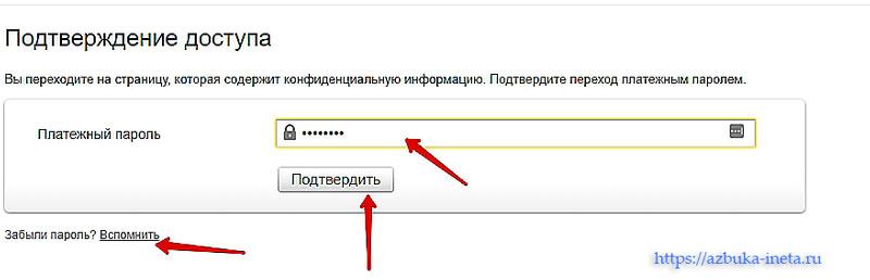 платежный пароль