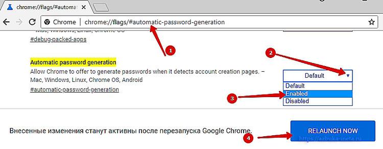 включаем автоматический генератор паролей