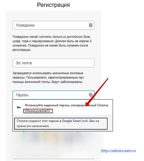 пароль при регистрации