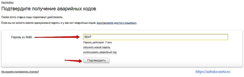 пароль из смс
