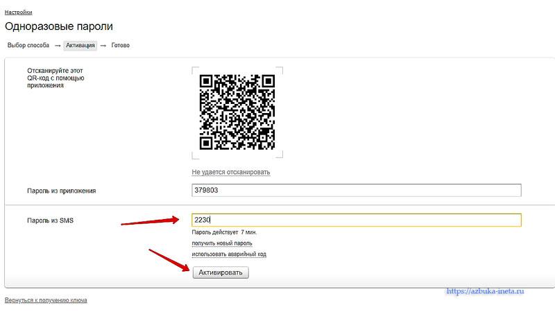 пароль из приложения