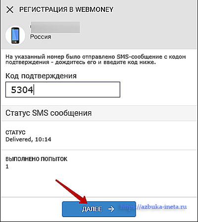 код с смс-сообщения