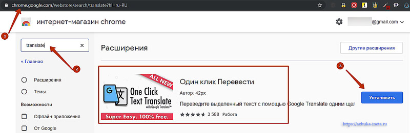 Интернет магазин Chrome