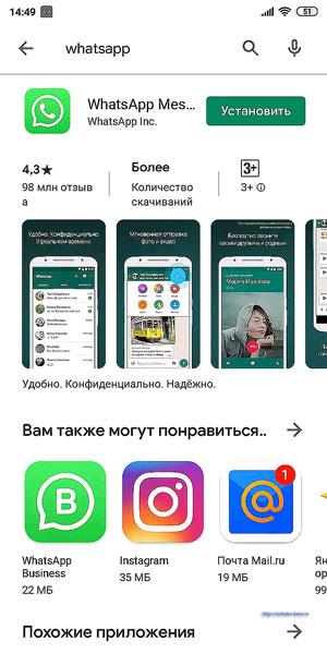 Whatsapp на мобильном устройстве. Установка
