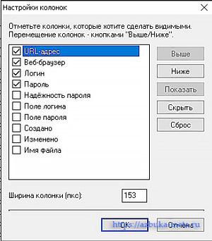 изменение колонок