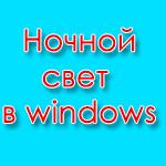 Ночной свет в windows 10