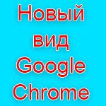 Как установить новый дизайн в Google Chrome