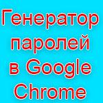 В новой версии Google chrome появится генератор паролей