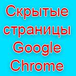 Скрытые страницы в браузере Google Chrome