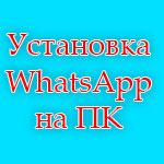 Установить WhatsApp на компьютер