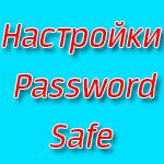 Настройки Password Safe